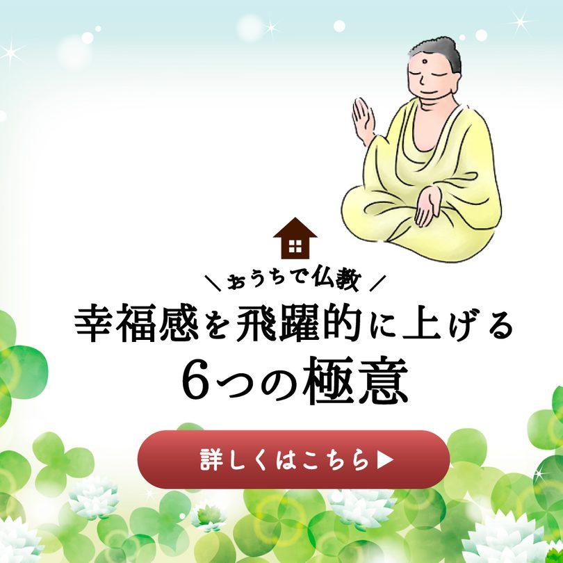 とどろき仏教コースモバイル