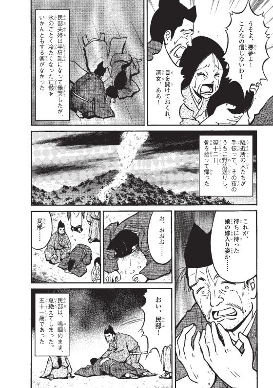 蓮如上人物語 白骨の章—前編— 7ページ