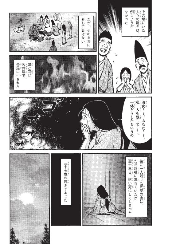 蓮如上人物語 白骨の章—前編— 8ページ