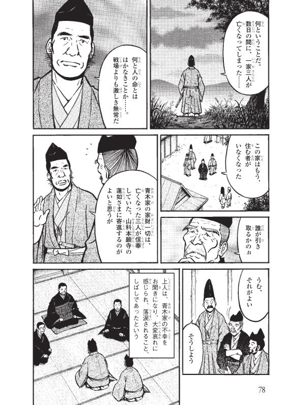 蓮如上人物語 白骨の章—前編— 9ページ