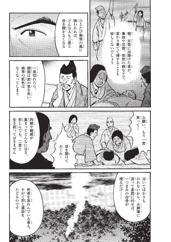 蓮如上人物語 白骨の章—後編— 8ページ