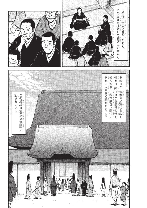 蓮如上人物語 白骨の章—後編— 10ページ