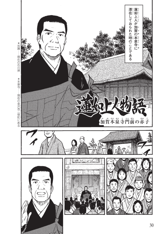 蓮如上人物語 加賀本泉寺門前の赤子 1ページ