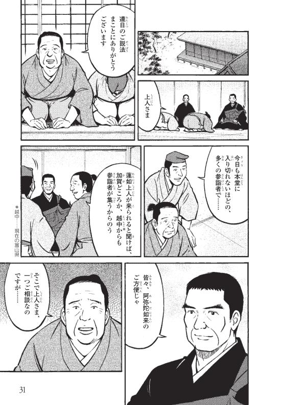 蓮如上人物語 加賀本泉寺門前の赤子 2ページ