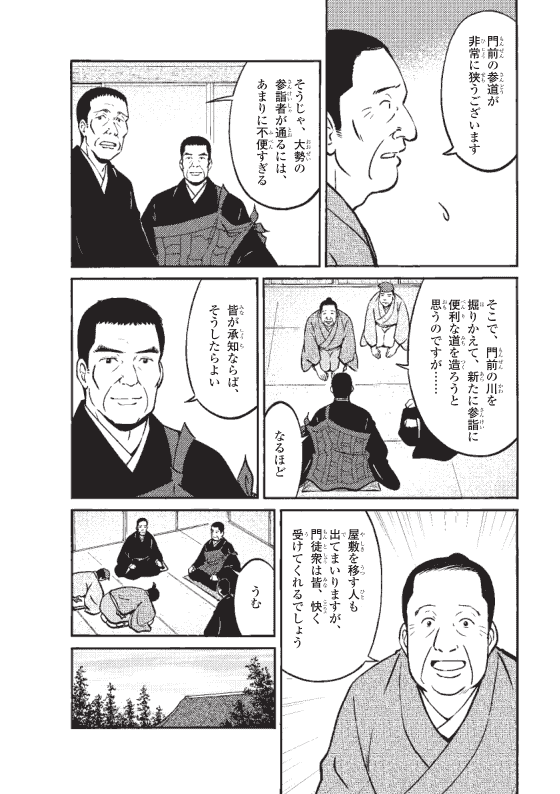 蓮如上人物語 加賀本泉寺門前の赤子 3ページ
