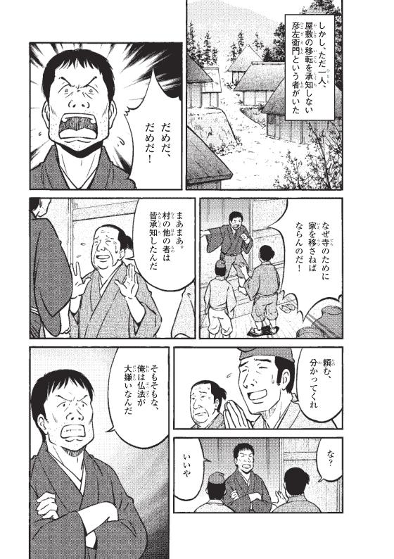 蓮如上人物語 加賀本泉寺門前の赤子 4ページ