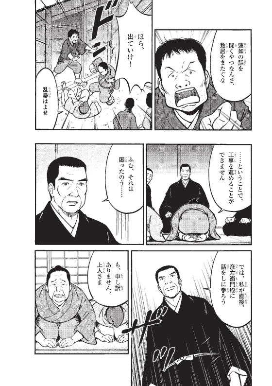 蓮如上人物語 加賀本泉寺門前の赤子 5ページ