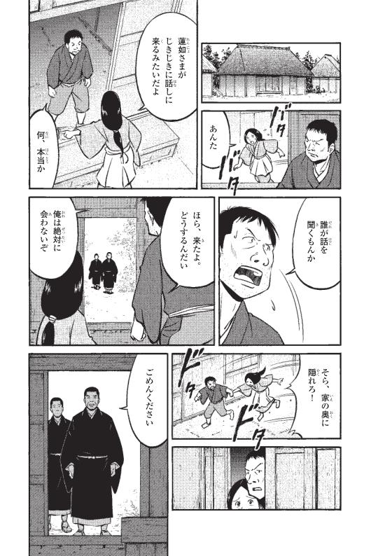 蓮如上人物語 加賀本泉寺門前の赤子 6ページ