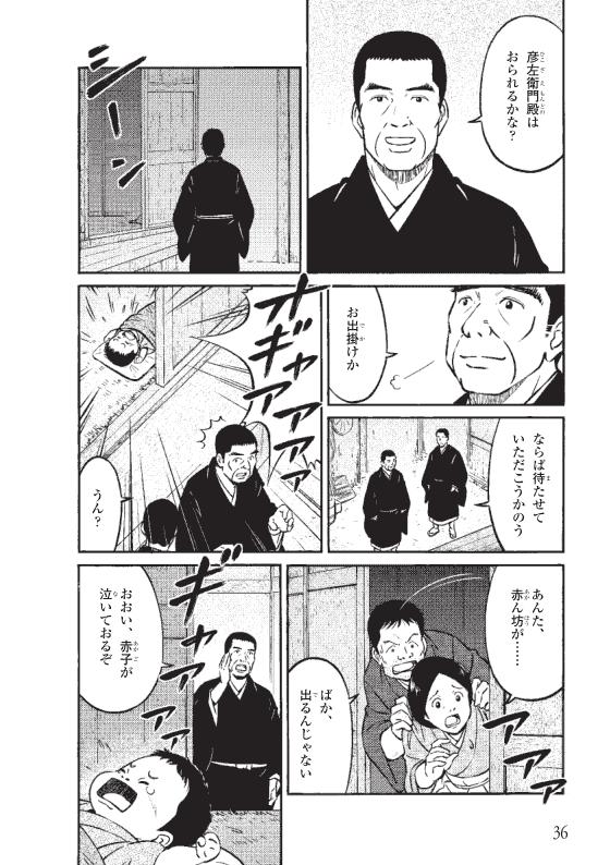 蓮如上人物語 加賀本泉寺門前の赤子 7ページ