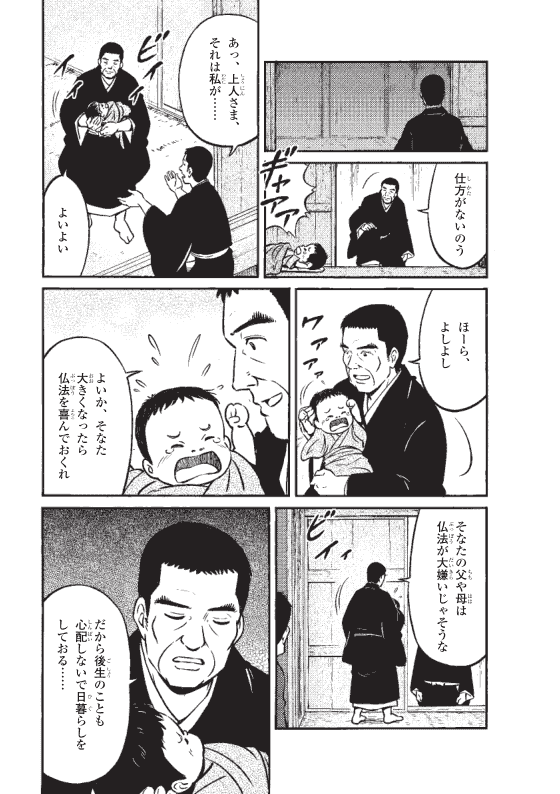 蓮如上人物語 加賀本泉寺門前の赤子 8ページ