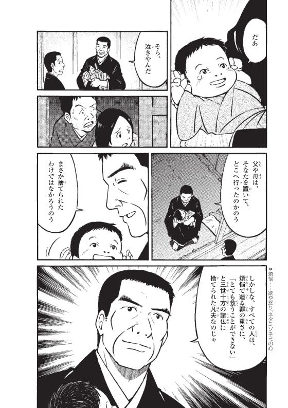 蓮如上人物語 加賀本泉寺門前の赤子 9ページ