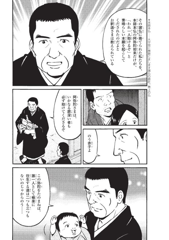 蓮如上人物語 加賀本泉寺門前の赤子 10ページ