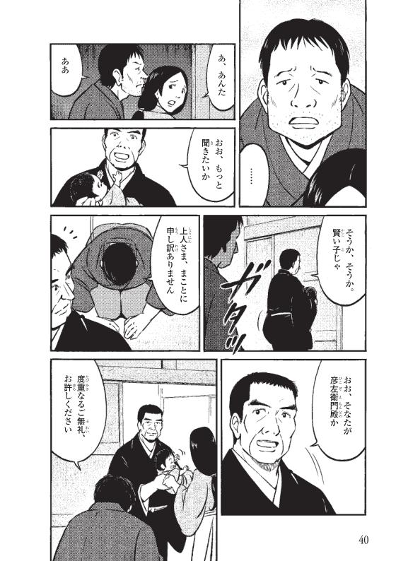 蓮如上人物語 加賀本泉寺門前の赤子 11ページ