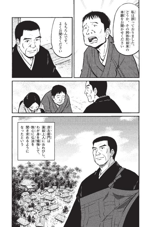 蓮如上人物語 加賀本泉寺門前の赤子 12ページ