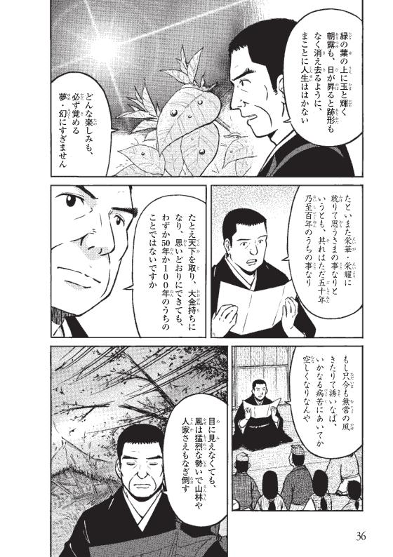 蓮如上人物語 明日をも知れぬ命 5ページ