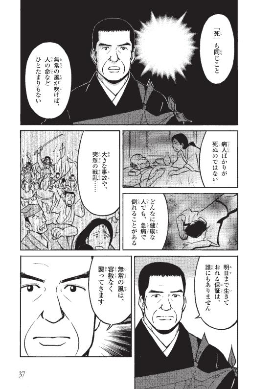 蓮如上人物語 明日をも知れぬ命 6ページ