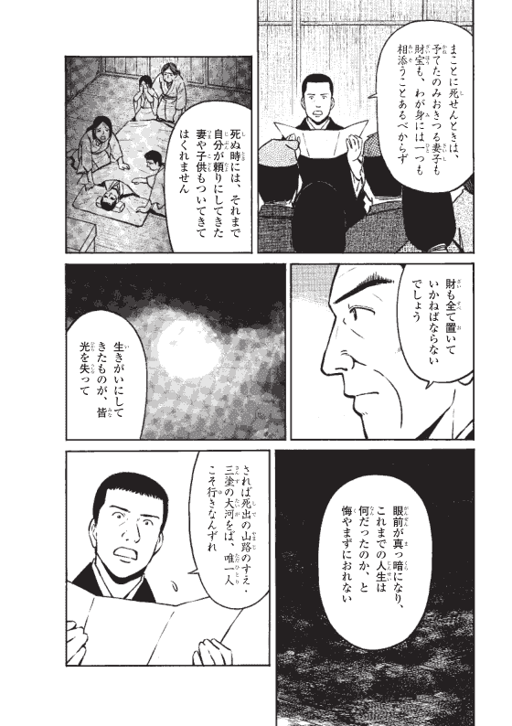 蓮如上人物語 明日をも知れぬ命 7ページ