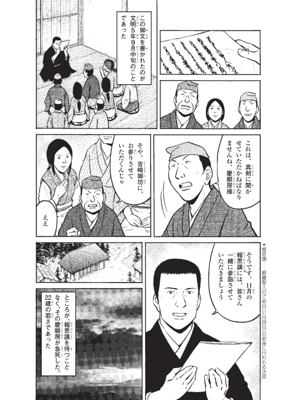 蓮如上人物語 明日をも知れぬ命 9ページ