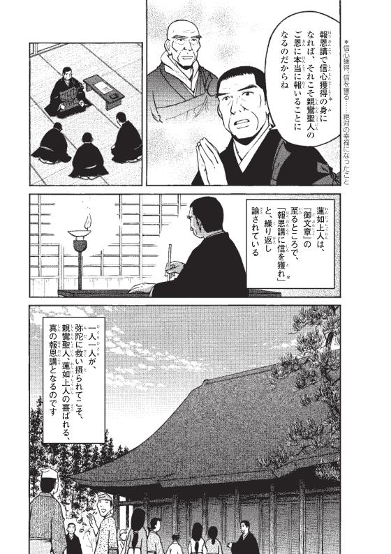 蓮如上人物語 明日をも知れぬ命 12ページ