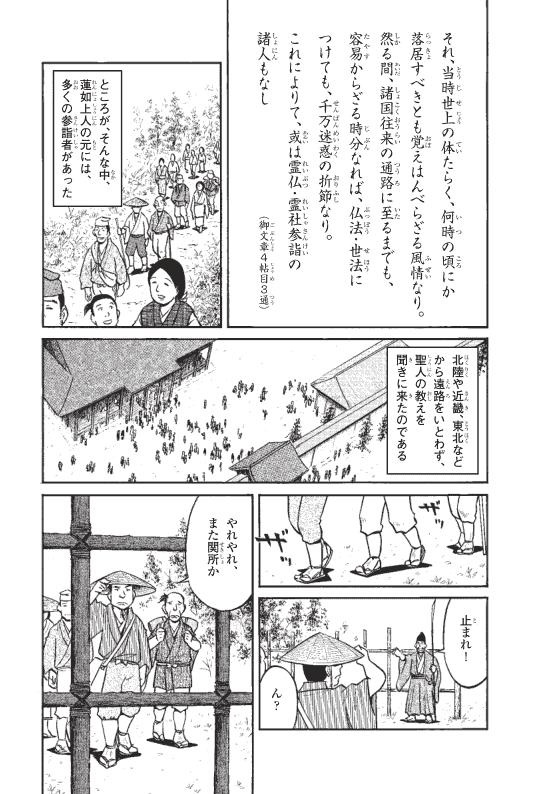 蓮如上人物語 報恩講の目的は? 2ページ