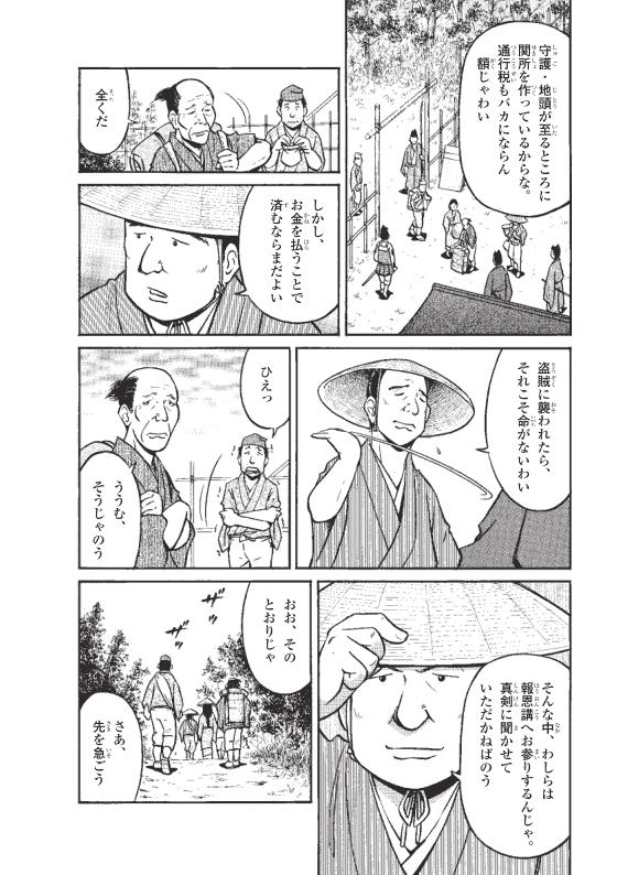 蓮如上人物語 報恩講の目的は? 3ページ