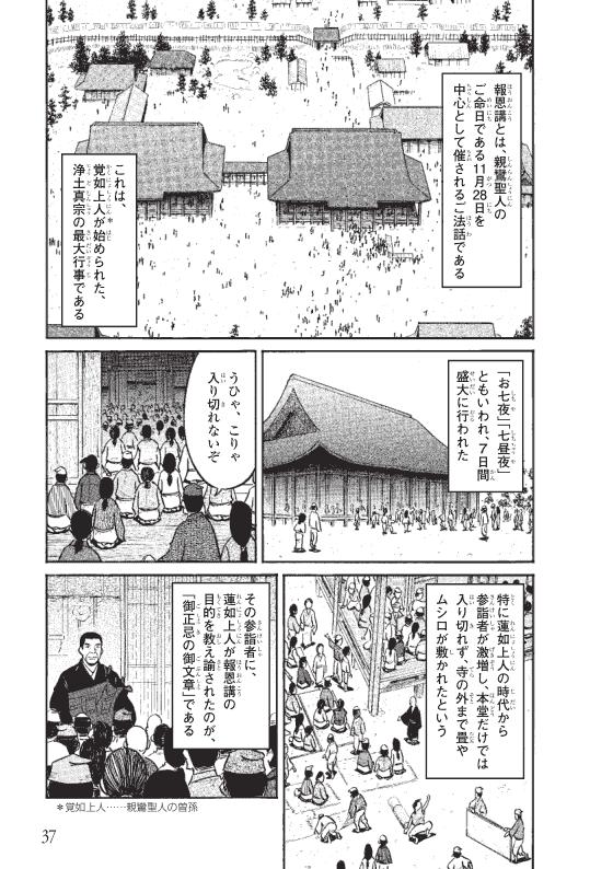 蓮如上人物語 報恩講の目的は? 4ページ