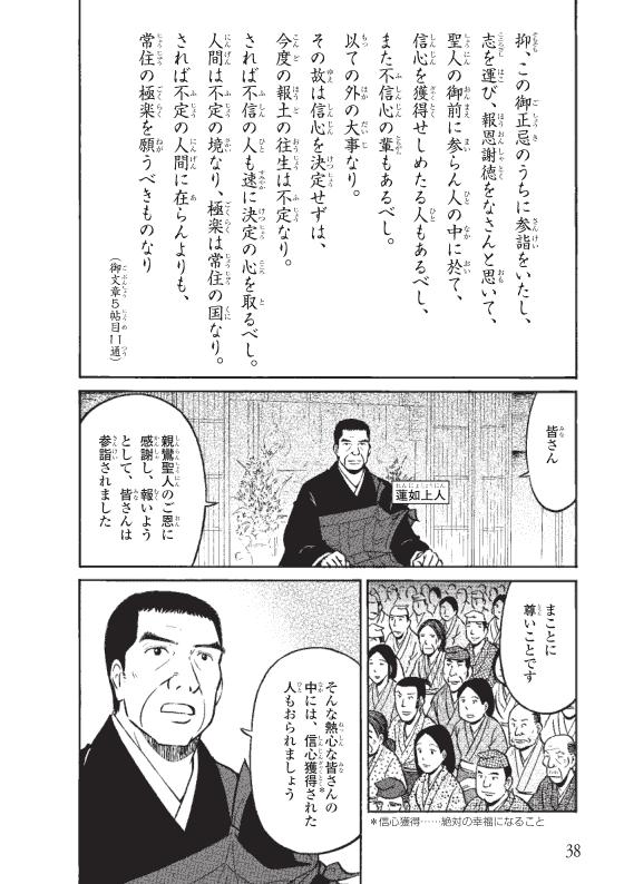 蓮如上人物語 報恩講の目的は? 5ページ
