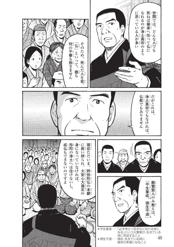 蓮如上人物語 報恩講の目的は? 7ページ