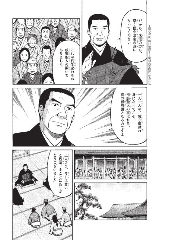 蓮如上人物語 報恩講の目的は? 8ページ