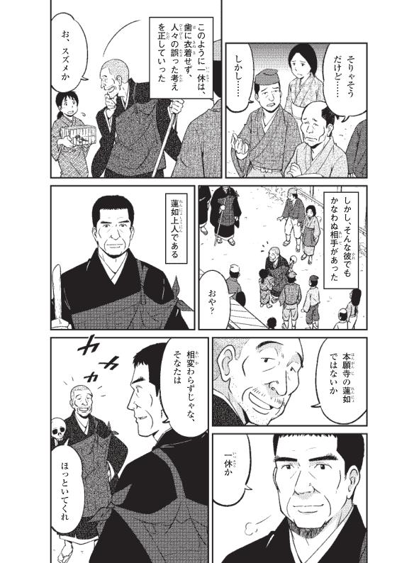 蓮如上人物語 蓮如上人と一休(前編)「曲がった松の木を、まっすぐに見る」 3ページ