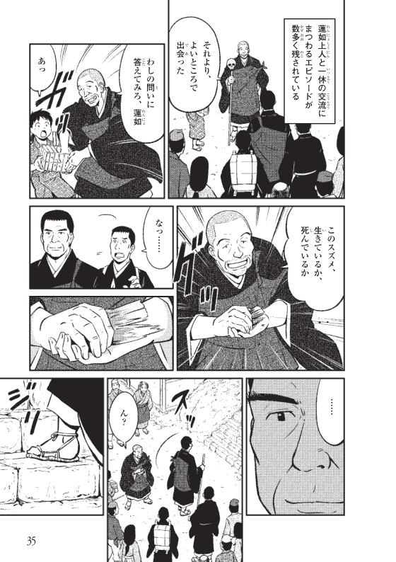 蓮如上人物語 蓮如上人と一休(前編)「曲がった松の木を、まっすぐに見る」 4ページ
