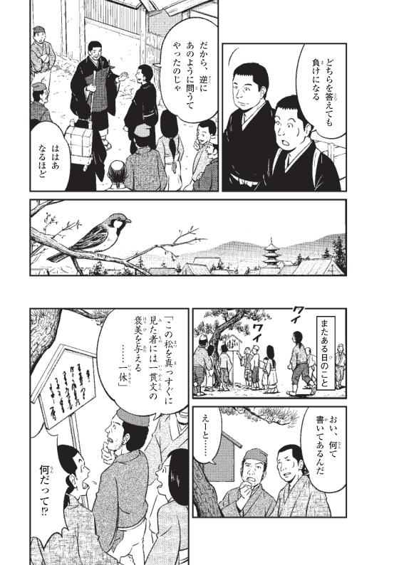 蓮如上人物語 蓮如上人と一休(前編)「曲がった松の木を、まっすぐに見る」 6ページ
