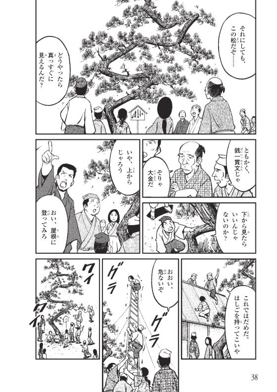 蓮如上人物語 蓮如上人と一休(前編)「曲がった松の木を、まっすぐに見る」 7ページ