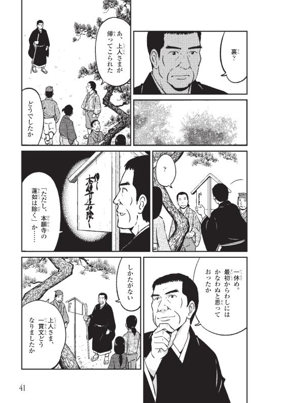 蓮如上人物語 蓮如上人と一休(前編)「曲がった松の木を、まっすぐに見る」 10ページ
