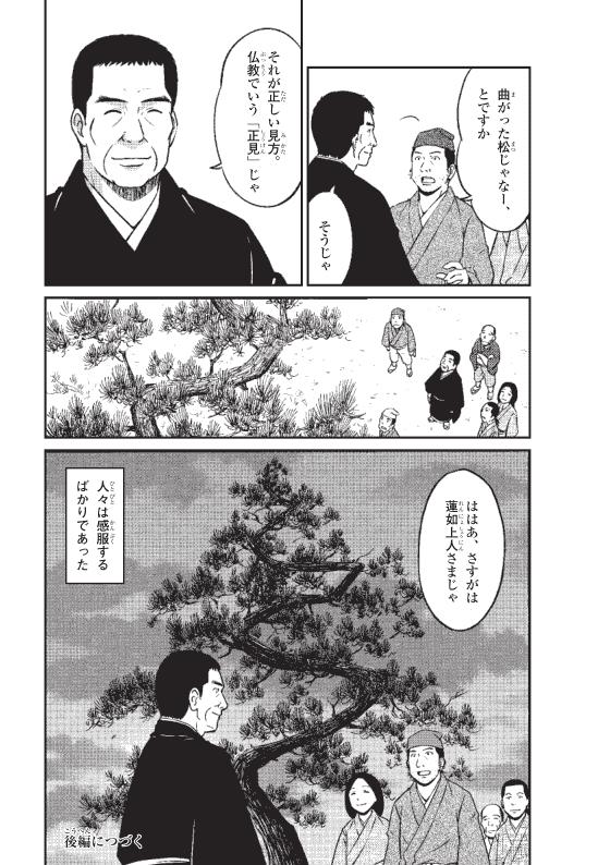 蓮如上人物語 蓮如上人と一休(前編)「曲がった松の木を、まっすぐに見る」 12ページ