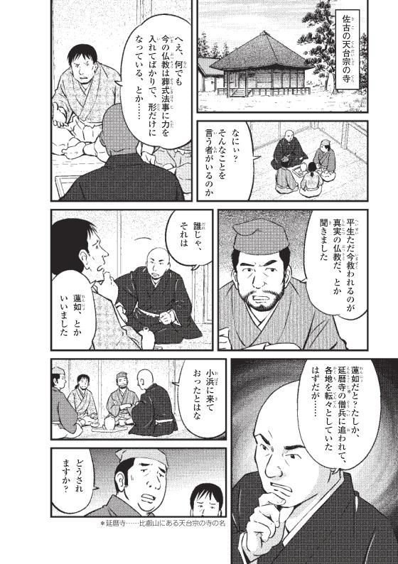 蓮如上人物語 「魂の解決を急げ」って何のこと? 5ページ
