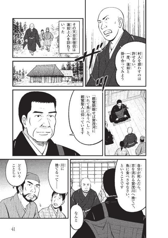 蓮如上人物語 「魂の解決を急げ」って何のこと? 6ページ