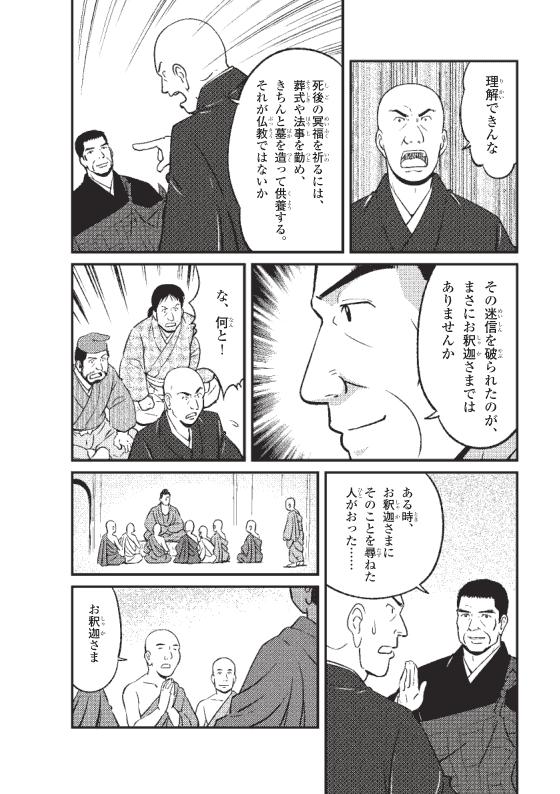 蓮如上人物語 「魂の解決を急げ」って何のこと? 7ページ