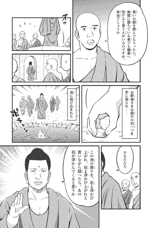 蓮如上人物語 「魂の解決を急げ」って何のこと? 8ページ