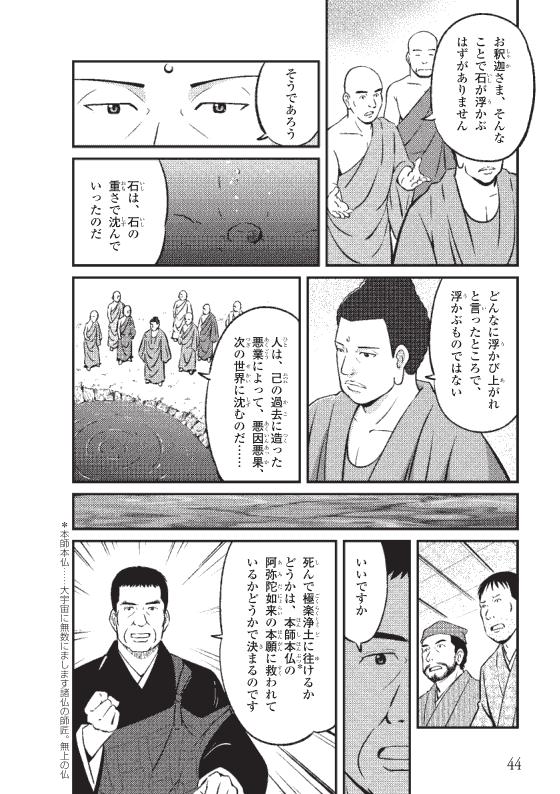 蓮如上人物語 「魂の解決を急げ」って何のこと? 9ページ