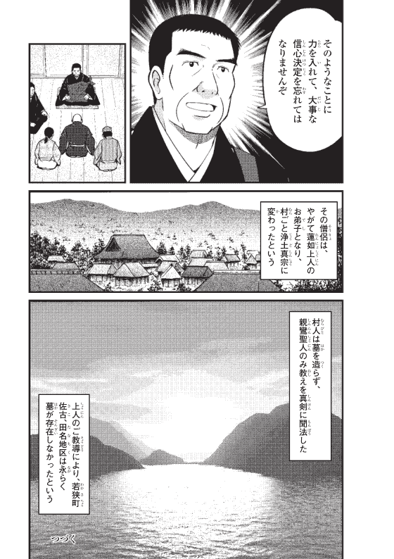 蓮如上人物語 「魂の解決を急げ」って何のこと? 13ページ