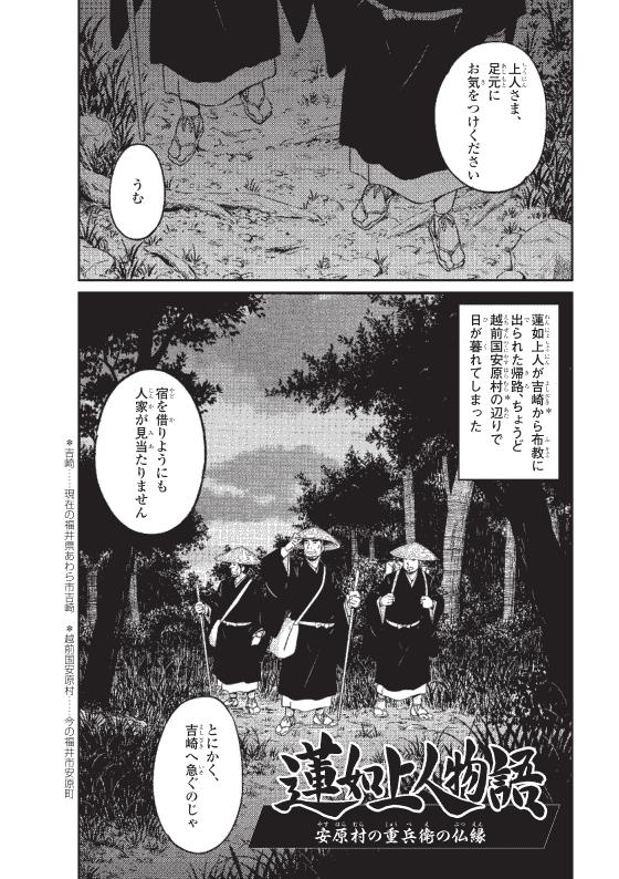 蓮如上人物語 安原村の重兵衛の仏縁 1ページ