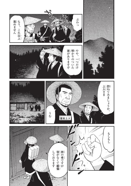 蓮如上人物語 安原村の重兵衛の仏縁 2ページ