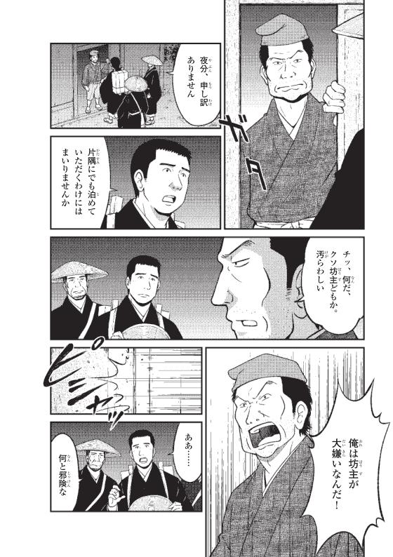 蓮如上人物語 安原村の重兵衛の仏縁 3ページ
