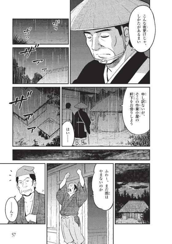 蓮如上人物語 安原村の重兵衛の仏縁 4ページ