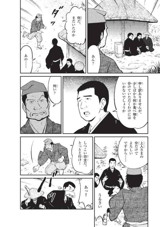 蓮如上人物語 安原村の重兵衛の仏縁 5ページ