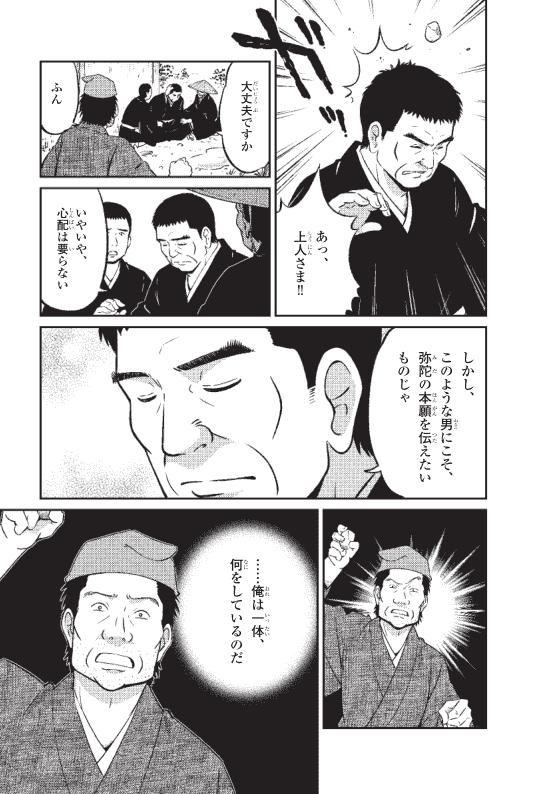 蓮如上人物語 安原村の重兵衛の仏縁 6ページ