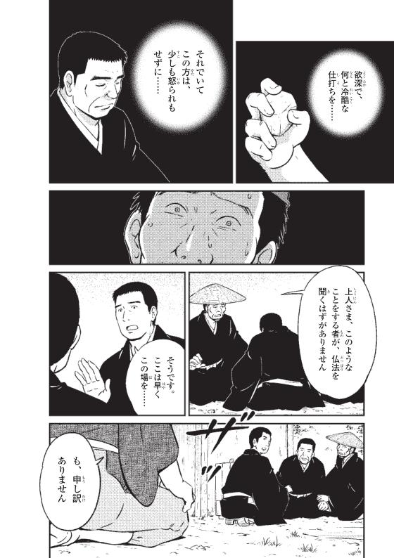 蓮如上人物語 安原村の重兵衛の仏縁 7ページ