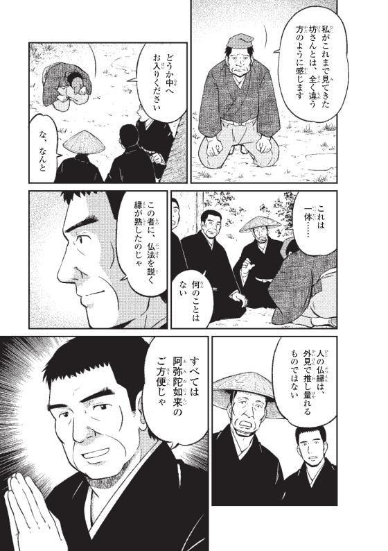 蓮如上人物語 安原村の重兵衛の仏縁 8ページ
