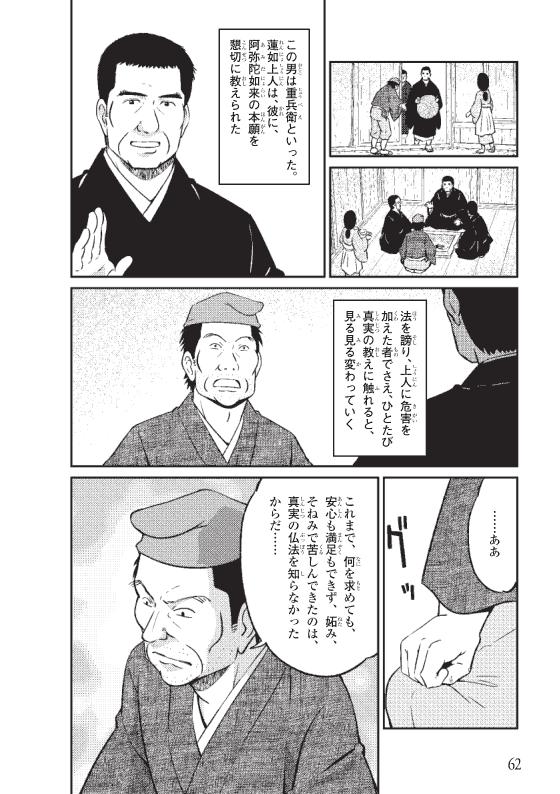 蓮如上人物語 安原村の重兵衛の仏縁 9ページ